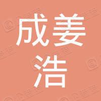 成都成姜浩航空票务服务有限公司