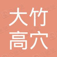 大竹县高穴中心供销合作社生产资料一门市