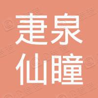 江苏疌泉仙瞳生物医疗创业投资合伙企业(有限合伙)