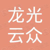 深圳市龍慧網絡技術有限公司