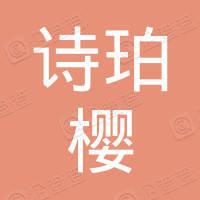 东莞市诗珀樱电子商务有限公司