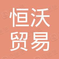 恒沃(上海)贸易有限公司
