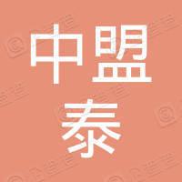 深圳中盟泰新三板九号投资企业(有限合伙)
