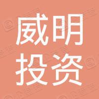 宁波梅山保税港区威明投资管理合伙企业(有限合伙)