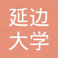延边大学出版社有限责任公司
