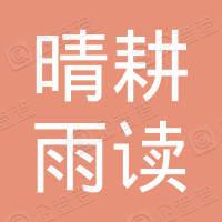 昆山晴耕雨读艺术培训合伙企业(有限合伙)