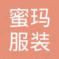 深圳市蜜玛服装有限公司