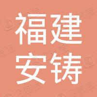 福建安铸供应链管理有限公司