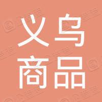惠州义乌小商品城有限公司
