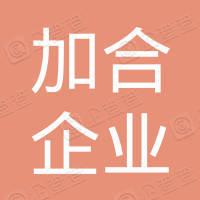 宁波梅山保税港区加合企业管理合伙企业(有限合伙)