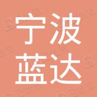 宁波蓝达房地产开发有限公司