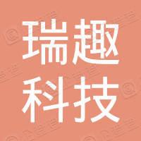 天津市瑞趣科技合伙企业(有限合伙)