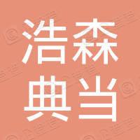 深圳市浩森典当行有限公司
