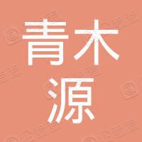 宁夏青木源木制品有限公司