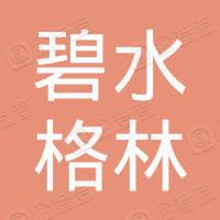 深圳碧水格林环保科技有限公司