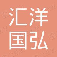 上海汇洋国弘投资管理有限公司