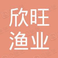 会昌县欣旺渔业有限公司