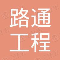 山东省路通工程集团有限公司