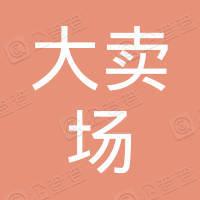 北京物美大卖场商业有限责任公司