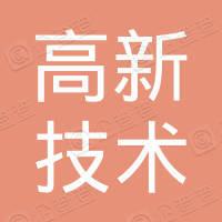 莆田市高新技术产业园开发有限公司