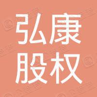 嘉兴弘康股权投资合伙企业(有限合伙)