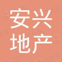建平县安兴房地产开发有限公司