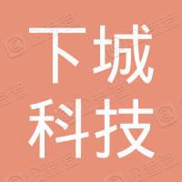 杭州下城科技创业创新基金有限公司