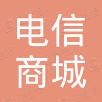 贵阳电信商城有限公司