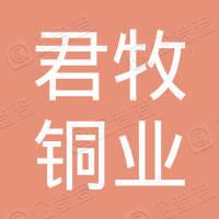 济南君牧铜业有限公司