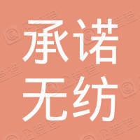 哈尔滨市双城区承诺无纺布袋加工厂