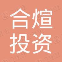 石家庄合煊投资中心(有限合伙)