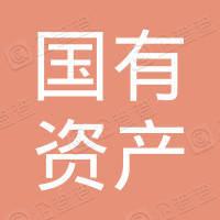 重庆市涪陵国有资产投资经营集团有限公司