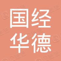 博野县国经华德建筑涂料制造有限公司