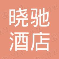 杭州萧山晓驰酒店有限公司