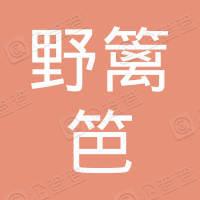 仪陇县野篱笆农业发展有限公司