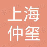 上海仲玺建筑设计中心