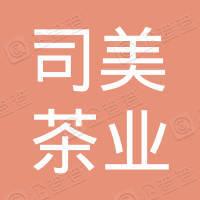 深圳市光明區馬田司美茶業商行