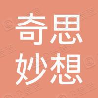 深圳市寶安區福海街道奇思妙想通訊店