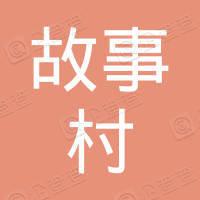 北京鸿兴故事村娱乐有限公司