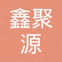 山西鑫聚源投资控股有限公司