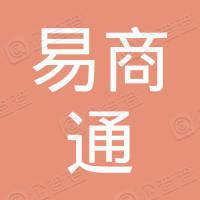 北京易商通科技股份有限公司