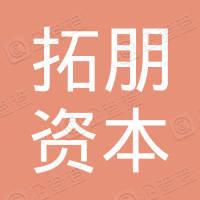 深圳拓朋资本管理有限公司