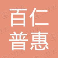 百仁普惠网络科技(北京)有限公司无锡分公司
