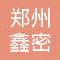 郑州鑫密汽车维修服务有限公司