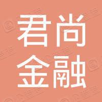 深圳前海君尚金融控股有限公司