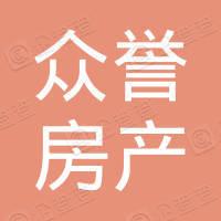 赣州市南康区众誉房产中介有限公司