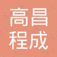 高昌区程成信息技术咨询服务处