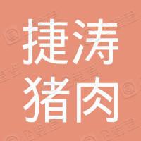 定安龙河捷涛猪肉店