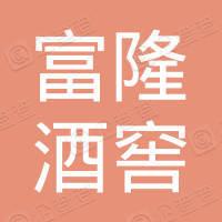 广州市珠城富隆酒窖有限公司