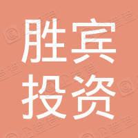 芜湖胜宾投资中心(有限合伙)